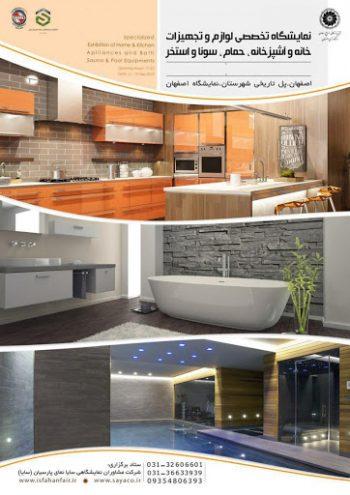 نمایشگاه لوازم و تجهیزات خانه و آشپزخانه، حمام، سونا و استخر اصفهان
