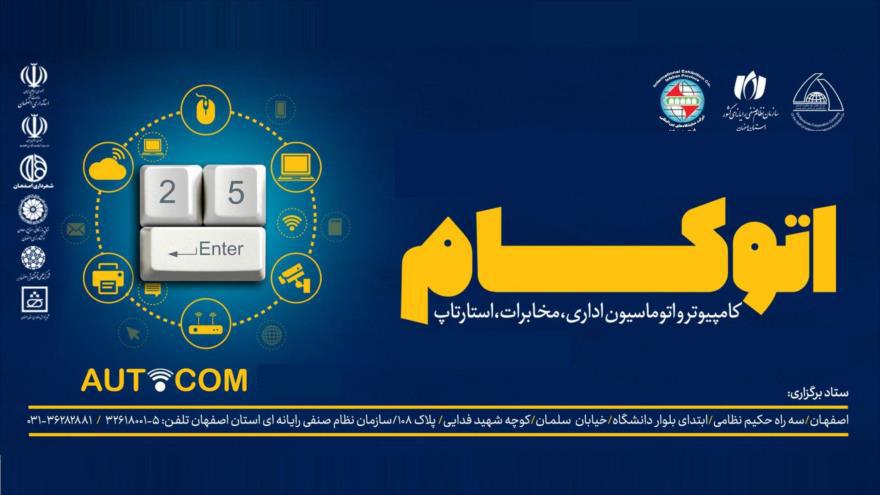 نمایشگاه بین المللی کامپیوتر و اتوماسیون اداری اصفهان