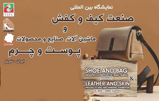 نمایشگاه بین المللی ماشین آلات، صنایع و محصولات پوست و چرم تبریز