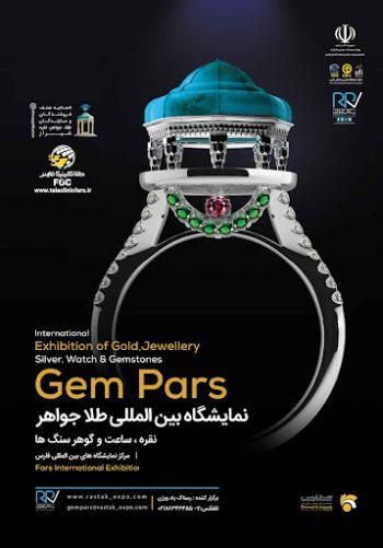 نمایشگاه طلا و جواهر و سنگهای قیمتی شیراز