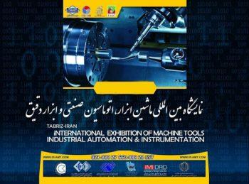 نمایشگاه بین المللی ماشین ابزار، اتوماسیون صنعتی و ابزار دقیق تبریز