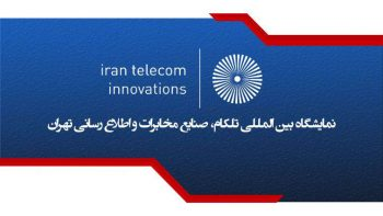 The Tehran International Exhibition of Telecom, telecommunications and information industries