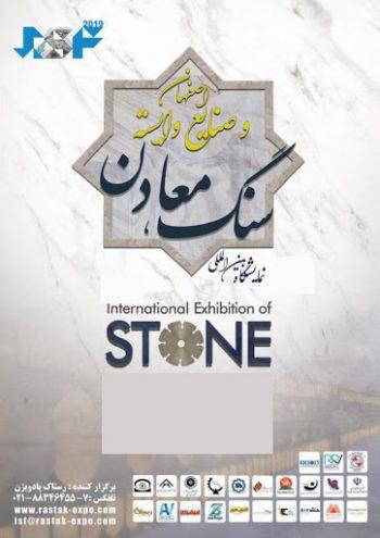 نمایشگاه بین المللی سنگ، معادن و صنایع وابسته اصفهان