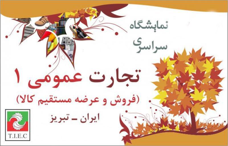 نمایشگاه تجارت عمومی 1 تبریز