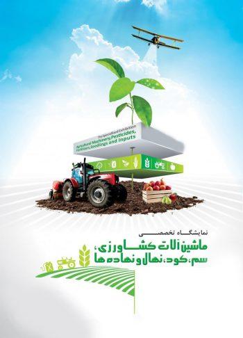 نمایشگاه بین المللی ادوات و ماشین آلات کشاورزی، نهاده ها و تجهیزات آبیاری تبریز