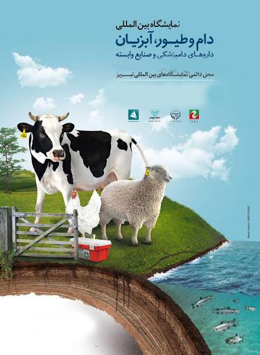 نمايشگاه بين المللي صنعت دام و طیور، تجهیزات آبیاری، شیلات و ملزومات کشاورزی تبریز
