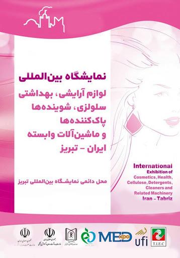 نمايشگاه بين المللي آرايشی و بهداشتی، مواد شوینده، پاک کننده و سلولزی تبریز