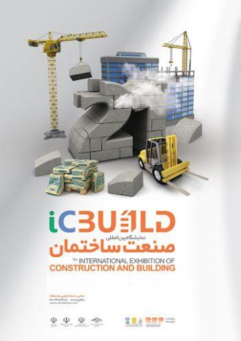 نمایشگاه بین المللی صنعت ساختمان شیراز