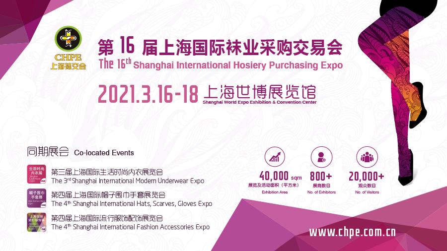نمایشگاه بین المللی ماشین آلات نساجی و بافندگی چین شانگهای
