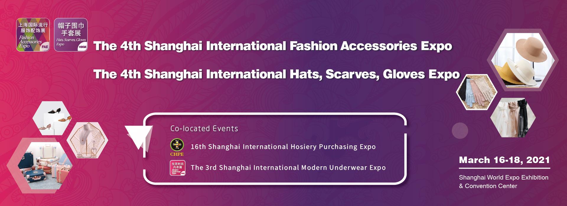 نمایشگاه بین المللی لوازم جانبی پوشاک و لباس چین شانگهای