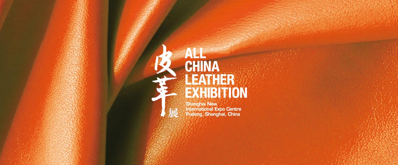 نمایشگاه بین المللی چرم چین شانگهای