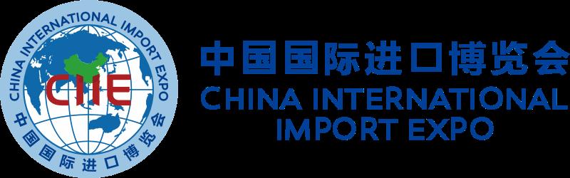 نمایشگاه بین المللی واردات شانگهای چین