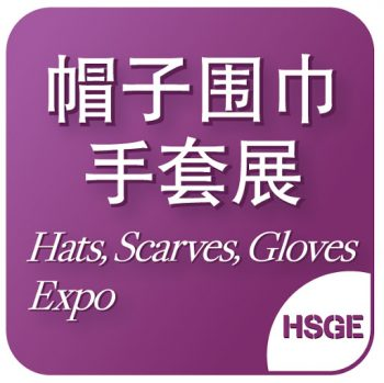 FAE – Shanghai International Fashion Accessories Expo