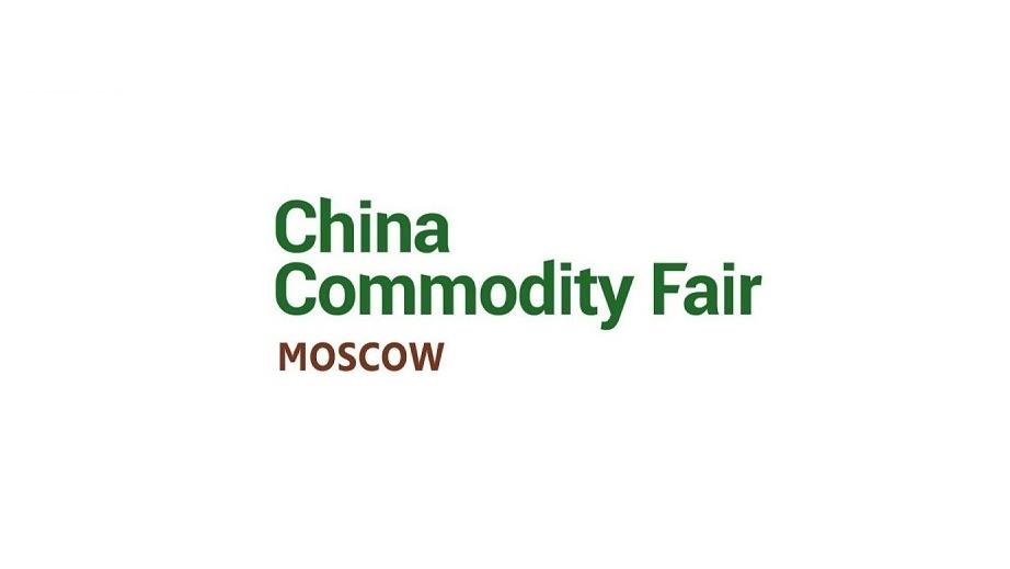 نمایشگاه کالای چین روسیه مسکو