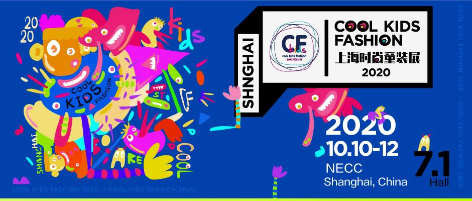 The International Cool Kids Fashion China Shanghai