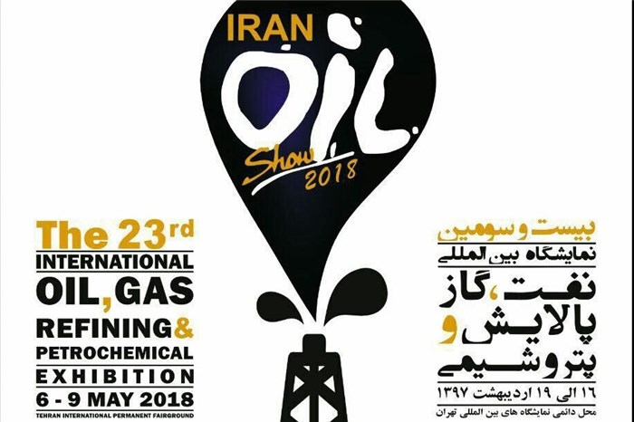 Tehran International Oil, Gas, Refining and Petrochemical Exhibition
