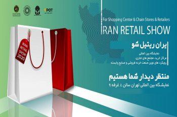 نمایشگاه بین المللی مراکز خرید،مجتمع های تجاری ،رویکردهای صنعت خرده فروشی و صنایع وابسته تهران