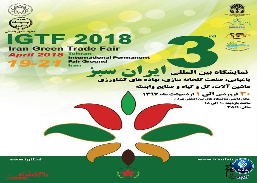 Iran Sabz International Specialized Exhibition today