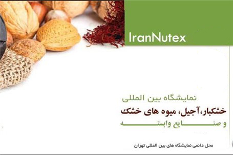 International Exhibition of Dried Fruits, Dried Fruits, Industries and Related Services Iran Tehran