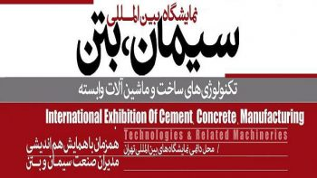 International Exhibition of Cement, Concrete, Manufacturing Technologies and Related Machinery