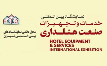 International Exhibition of Catering Services and Equipment Iran Tehran