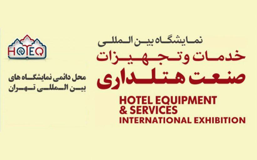 نمایشگاه بین المللی خدمات و تجهیزات هتلداری ایران تهران