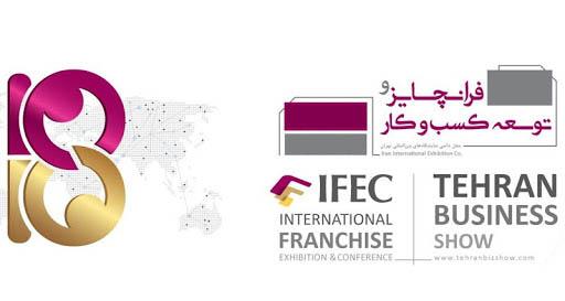 Tehran business show
