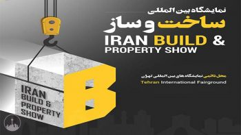 International Construction Exhibition Iran Tehran