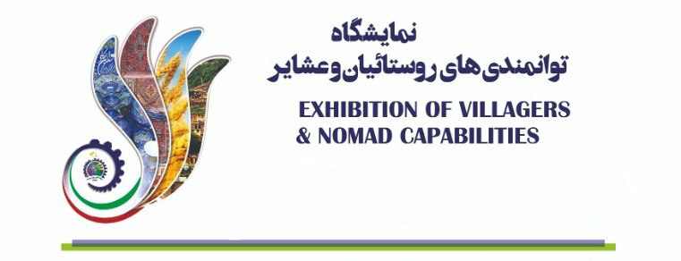 Exhibition of capabilities of villagers and nomads of Iran Tehran