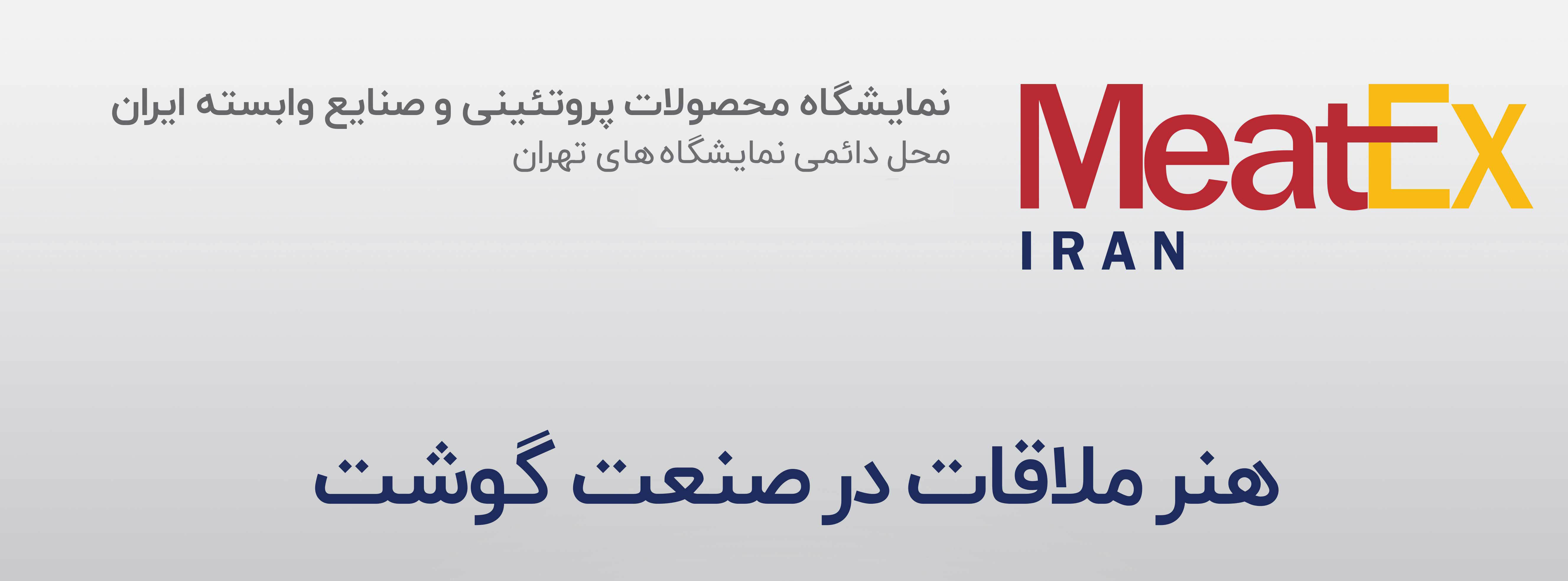 International Exhibition of Protein Products and Related Industries Iran Tehran