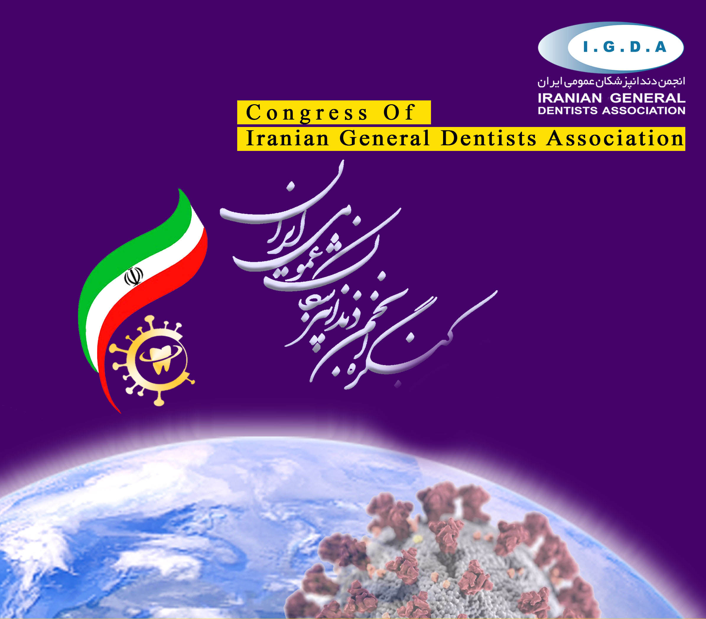 Iranian Dental Congress
