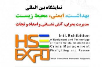 International Exhibition of New Equipment for Health, Safety, Fire, Crisis Management, Rescue and Rescue Technologies, Tehran Iran