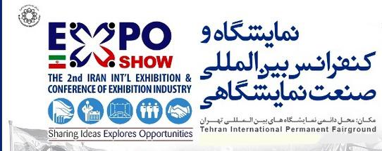 نمایشگاه بین المللی صنعت نمایشگاهی ایران تهران