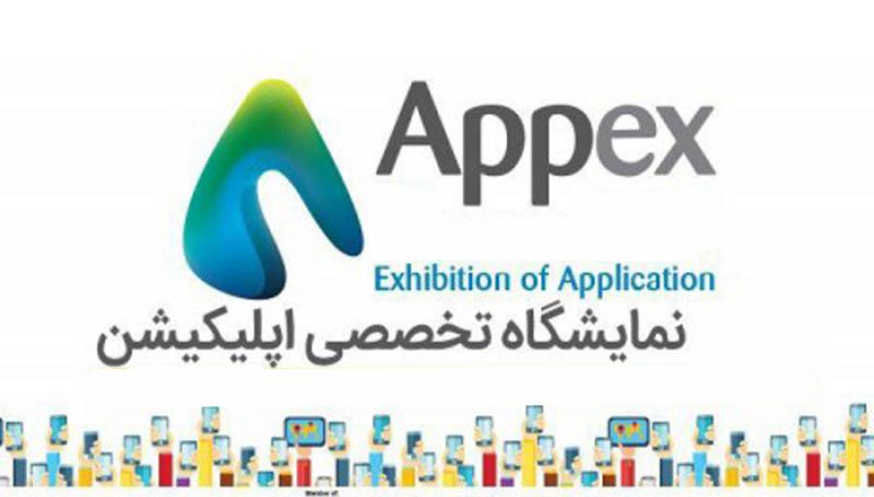 نمایشگاه اپلیکیشن ایران تهران