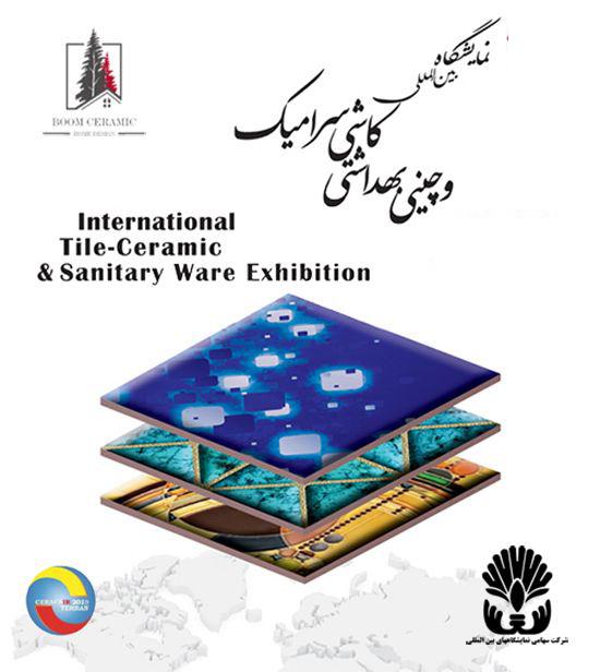 Tehran International Exhibition of Sanitary Tiles, Ceramics and Porcelain