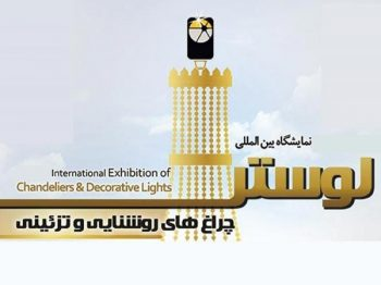 Exhibition of chandeliers and decorative lights in Iran Tehran