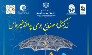 Passive Defense Exhibition Iran Tehran