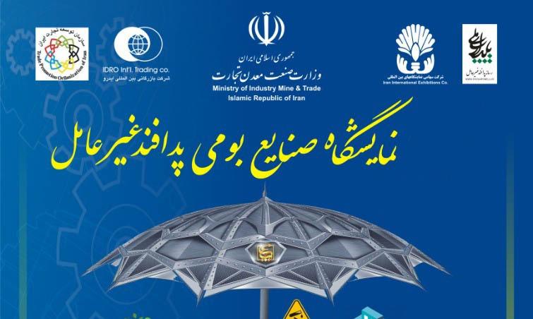 Passive Defense Exhibition Iran Tehran