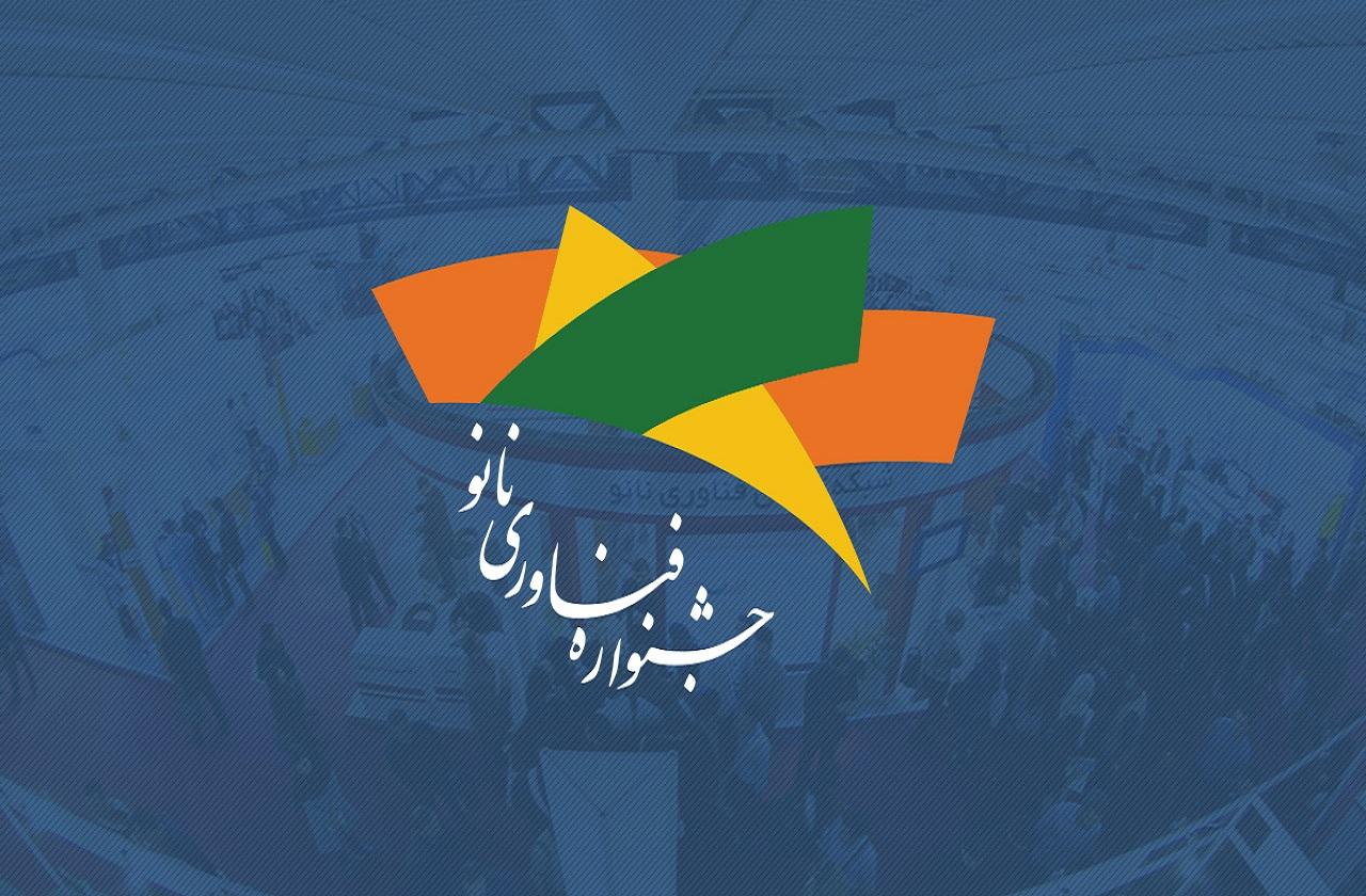 جشنواره و نمایشگاه فناوری نانو ایران