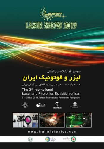 International Laser and Photonics Exhibition Iran Tehran