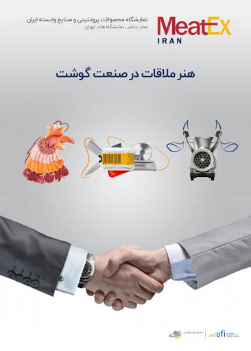 نمایشگاه بین المللی محصولات پروتئینی و صنایع وابسته ایران تهران