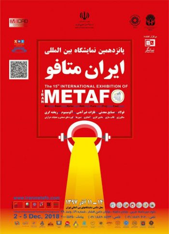 International Exhibition of Metallurgy (Steel, Mining, Forging and Machining, Molding and Casting) Iran Tehran
