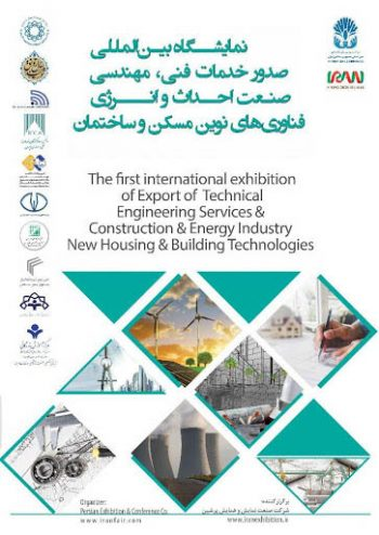 Exhibition of Technical and Engineering Services and Construction Industry of New Buildings and Housing Technologies of Iran Tehran