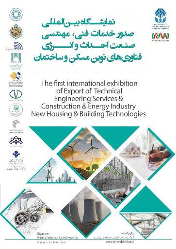 نمایشگاه صدور خدمات فنی و مهندسی و صنعت احداث فناوری های نوین ساختمان و مسکن ایران تهران