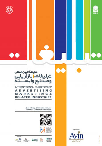 International Exhibition of Advertising, Marketing and Related Industries Iran Tehran