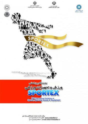 The Tehran International Exhibition of Sportex