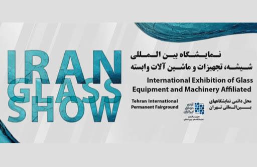 نمایشگاه بین المللی شیشه و تجهیزات وابسته تهران