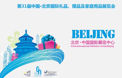 نمایشگاه بین المللی لوازم خانگی و هدایای چین پکن