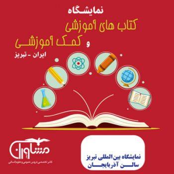 نمایشگاه تخصصی کتاب های آموزشی و کمک آموزشی ایران تبریز