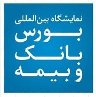 نمایشگاه بورس، بانک، بیمه و فرصت های سرمایه گذاری اصفهان